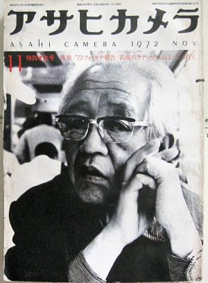 氏の「ふるさと」が載った、アサヒカメラ1972年11月号